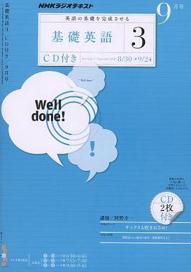 【中古】カルチャー雑誌 NHKラジオテキスト 基礎英語3 2010年9月号(CD2枚付き)