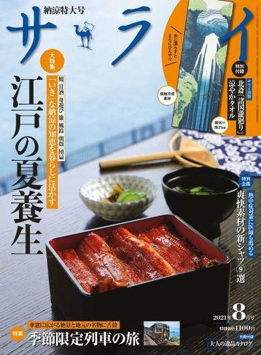 小学館 新品 カルチャー雑誌 付録付)サライ 2021年8月号