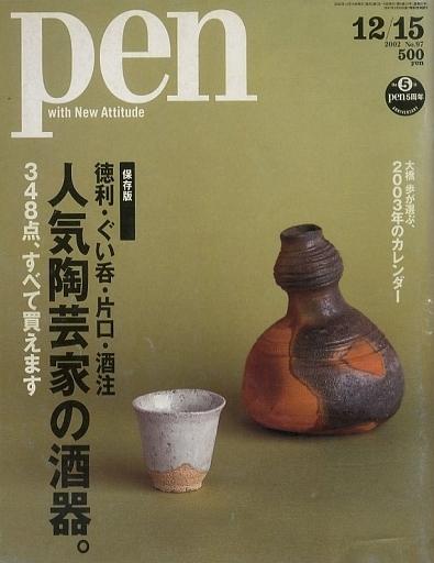 【中古】カルチャー雑誌 pen 2002年12月15日号 No.97