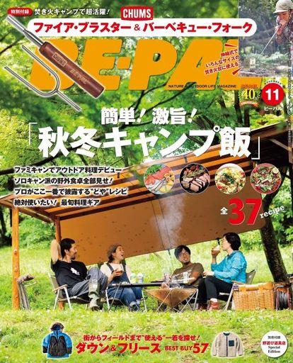 小学館 新品 カルチャー雑誌 付録付)BE-PAL 2021年11月号