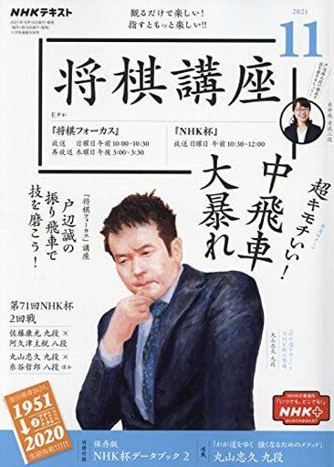 NHK出版 新品 カルチャー雑誌 付録付)NHK 将棋講座 2021年11月号