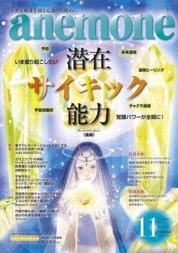 ビオ・マガジン 新品 カルチャー雑誌 anemone(アネモネ) 2021年11月号
