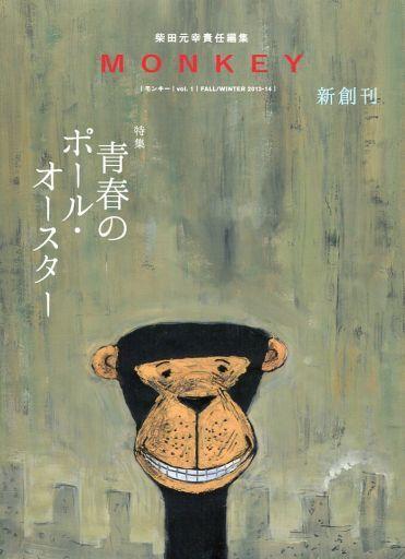 【中古】カルチャー雑誌 MONKEY No.1