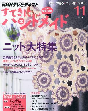 【中古】カルチャー雑誌 NHK すてきにハンドメイド 2013年11月号