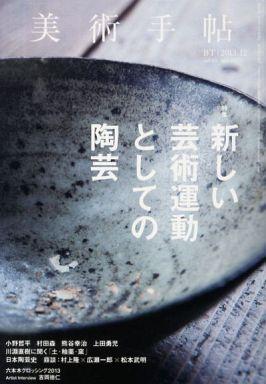 【中古】カルチャー雑誌 美術手帖 2013年12月号