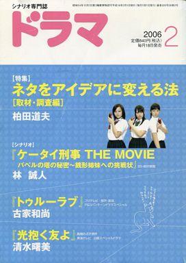 【中古】カルチャー雑誌 シナリオマガジン ドラマ 2006年2月号