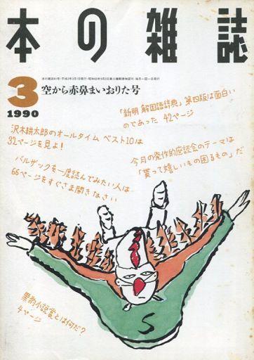 【中古】カルチャー雑誌 本の雑誌 1990年03月号