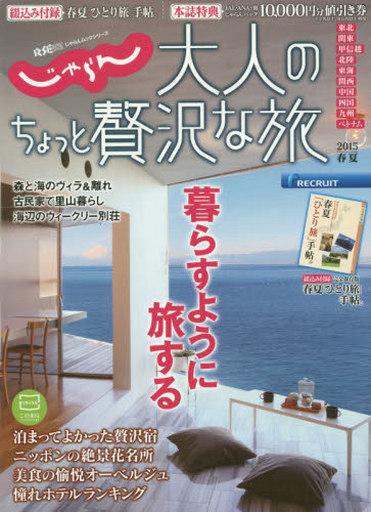 【中古】カルチャー雑誌 大人のちょっと贅沢な旅 2015春夏