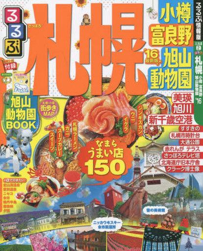 【中古】カルチャー雑誌 16 るるぶ札幌 小樽 富良野 旭山動物園