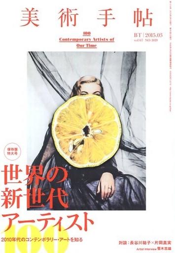 【中古】カルチャー雑誌 美術手帖 2015年3月号