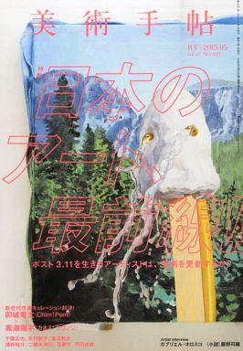 【中古】カルチャー雑誌 美術手帖 2015年5月号
