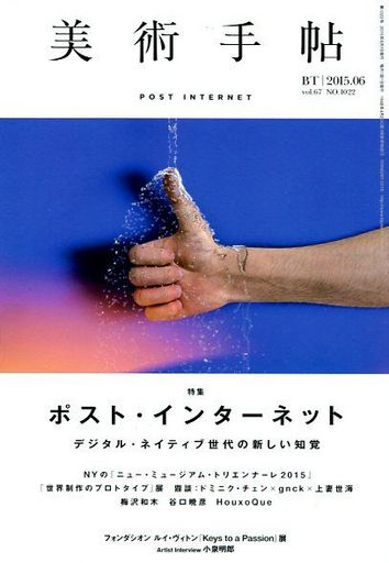 【中古】カルチャー雑誌 美術手帖 2015年6月号