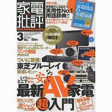 【中古】カルチャー雑誌 付録付)家電批評 2010/3(別冊付録1点)