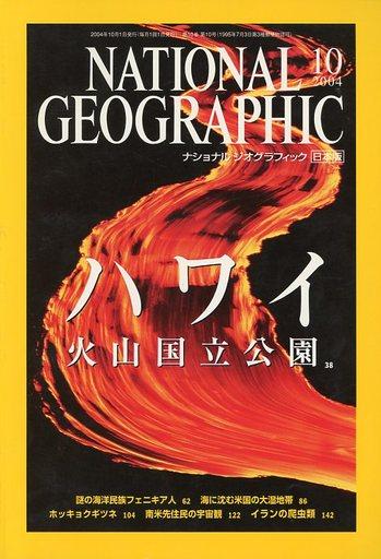 【中古】カルチャー雑誌 NATIONAL GEOGRAPHIC日本版 2004/10 ナショナルジオグラフィック
