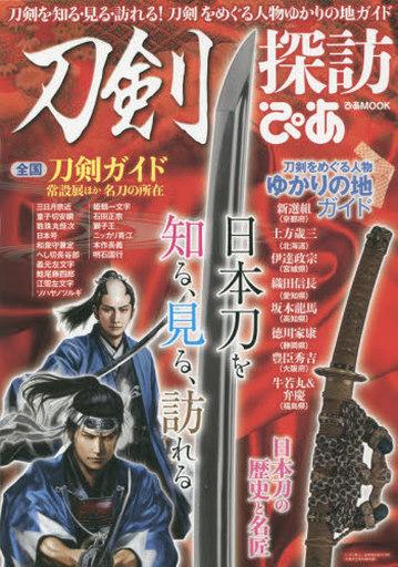 【中古】 刀剣探訪ぴあ