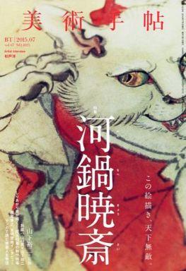 【中古】カルチャー雑誌 美術手帖 2015年7月号
