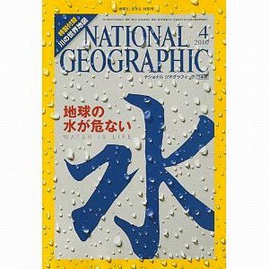 【中古】カルチャー雑誌 付録付)NATIONAL GEOGRAPHIC日本版 2010/4 ナショナルジオグラフィック(別冊付録1点)