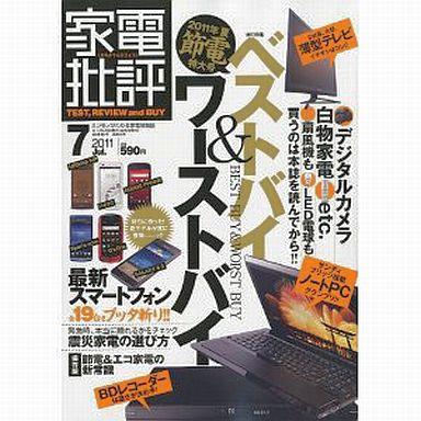 【中古】カルチャー雑誌 家電批評 2011/7