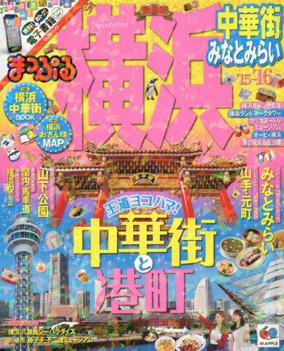 【中古】カルチャー雑誌 15-16 横浜 中華街・みなとみらい