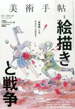 【中古】カルチャー雑誌 美術手帖 2015年9月号