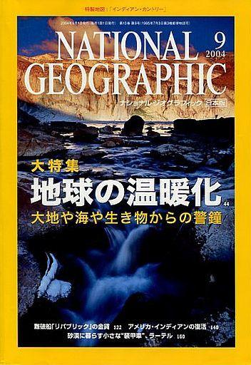 【中古】カルチャー雑誌 付録付)NATIONAL GEOGRAPHIC日本版 2004/9(別冊付録1点) ナショナルジオグラフィック