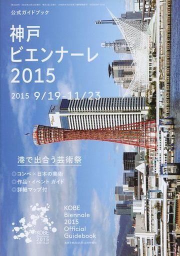 【中古】カルチャー雑誌 神戸ビエンナーレ2015公式ガイドブック