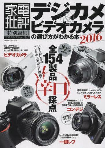 【中古】カルチャー雑誌 デジカメ&ビデオカメラの選び方がわかる本 2016