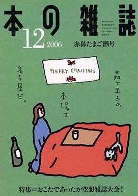 【中古】カルチャー雑誌 本の雑誌 2006/12 赤鼻たまご酒号