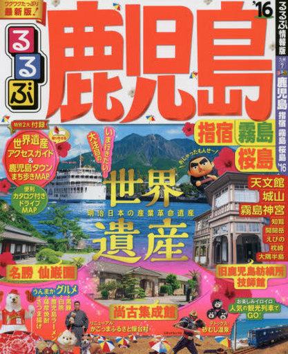 【中古】カルチャー雑誌 16 るるぶ鹿児島 指宿 霧島 桜島
