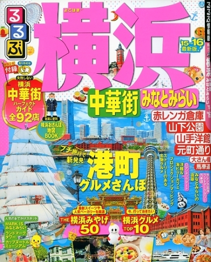 【中古】カルチャー雑誌 15-16 るるぶ横浜 中華街 みなとみらい
