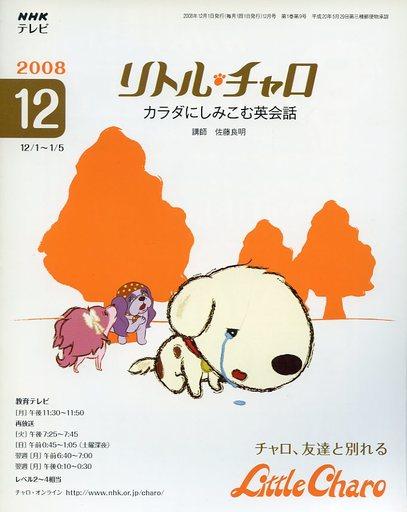 【中古】カルチャー雑誌 リトル・チャロ カラダにしみこむ英会話 2008/12