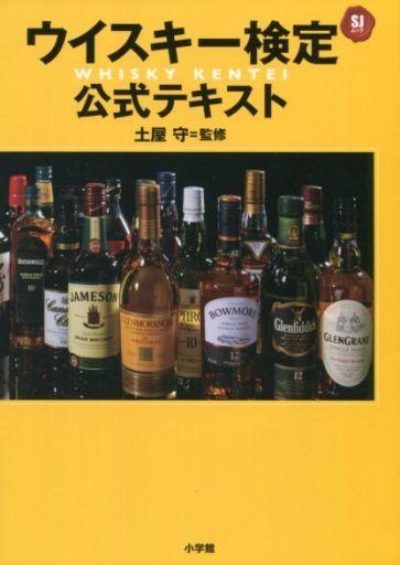 【中古】カルチャー雑誌 ウイスキー検定公式テキスト