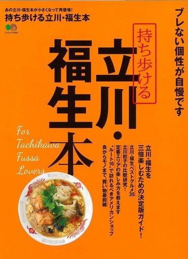 【中古】カルチャー雑誌 持ち歩ける立川・福生本