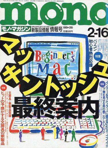 【中古】カルチャー雑誌 mono モノ・マガジン NO.285 1995年2月16日号