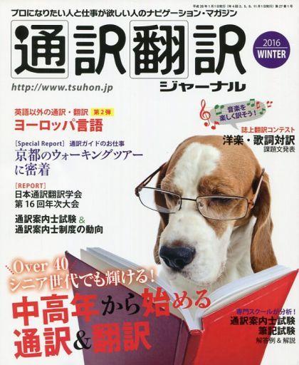 【中古】カルチャー雑誌 通訳翻訳ジャーナル 2016年WINTER