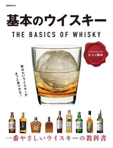 【中古】カルチャー雑誌 基本のウイスキー