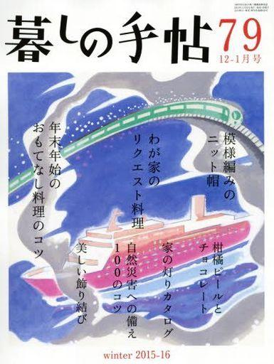 【中古】カルチャー雑誌 暮しの手帖 79 2015年12月2016年1月号 冬