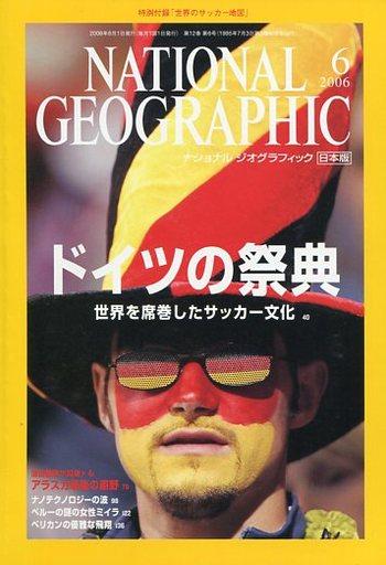 【中古】カルチャー雑誌 付録付)NATIONAL GEOGRAPHIC日本版 2006/6(別冊付録1点) ナショナルジオグラフィック