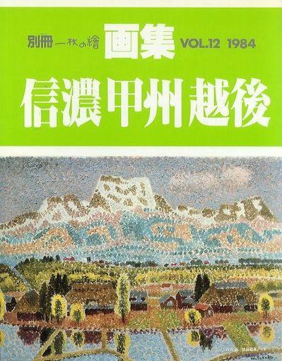 【中古】カルチャー雑誌 別冊一枚の繪 画集 信濃 甲州 越後 1984年 vol.12
