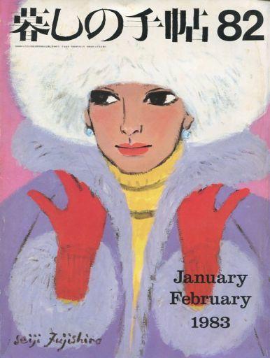 【中古】カルチャー雑誌 暮しの手帖 1983年1・2月号