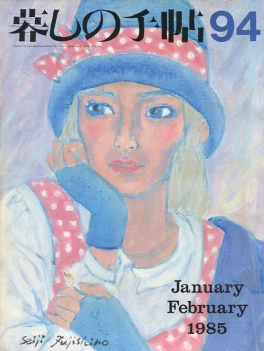 【中古】カルチャー雑誌 暮しの手帖 1985年1・2月号
