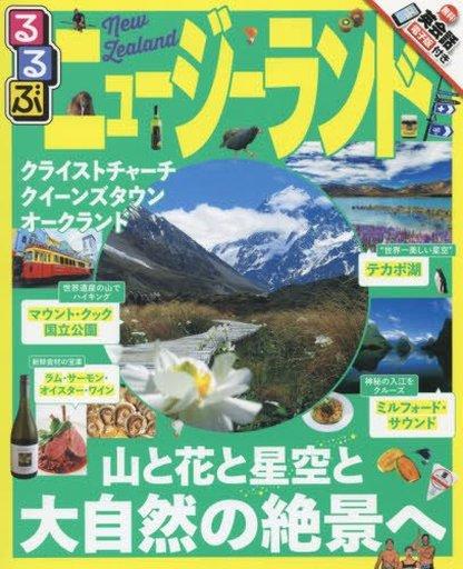【中古】カルチャー雑誌 るるぶニュージーランド