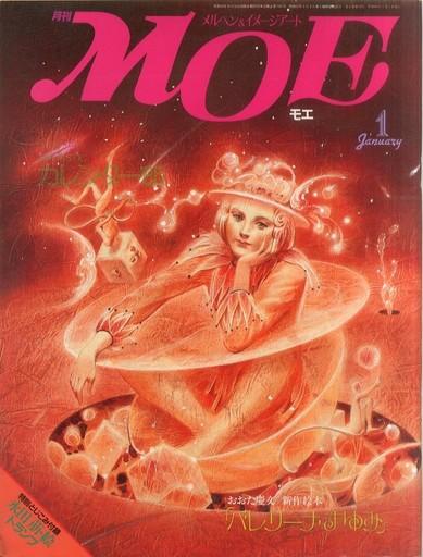 【中古】カルチャー雑誌 MOE 1985年1月号 モエ