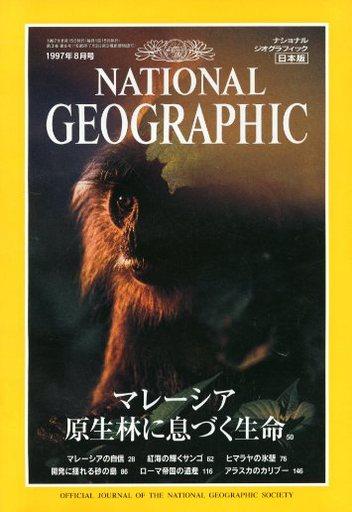 【中古】カルチャー雑誌 NATIONAL GEOGRAPHIC日本版 1997/8 ナショナルジオグラフィック