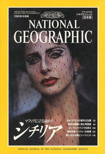 【中古】カルチャー雑誌 NATIONAL GEOGRAPHIC日本版 1995/8 ナショナルジオグラフィック