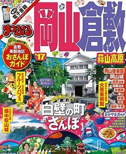 【中古】カルチャー雑誌 17 岡山・倉敷 蒜山高原