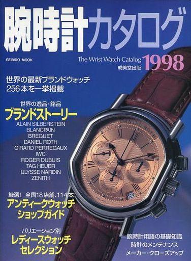 【中古】カルチャー雑誌 腕時計カタログ 1998