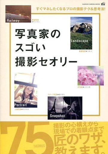 【中古】カルチャー雑誌 写真家のスゴい撮影セオリー