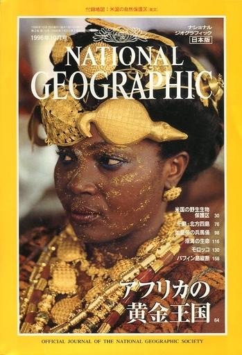 【中古】カルチャー雑誌 付録付)NATIONAL GEOGRAPHIC日本版 1996/10(別冊付録1点) ナショナルジオグラフィック