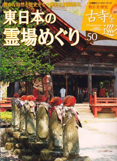 【中古】カルチャー雑誌 付録付)セット)週刊 古寺を巡る 全50巻セット